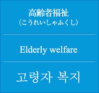 高齢者福祉(こうれいしゃふくし)