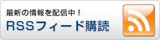 福祉総合サイト「ハピネス」RSSフィード購読
