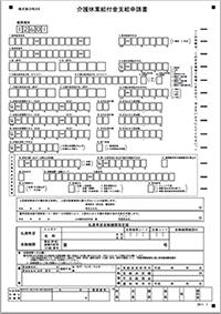介護休暇の申請書