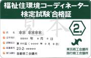 福祉住環境コーディネーター検定試験合格証