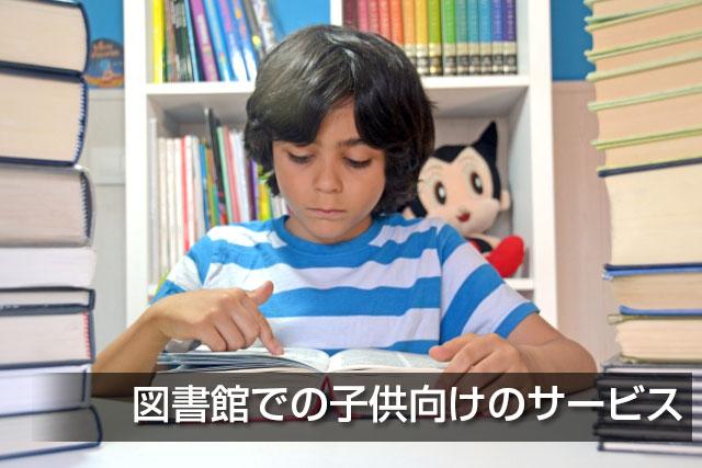 図書館での子供向けのサービス