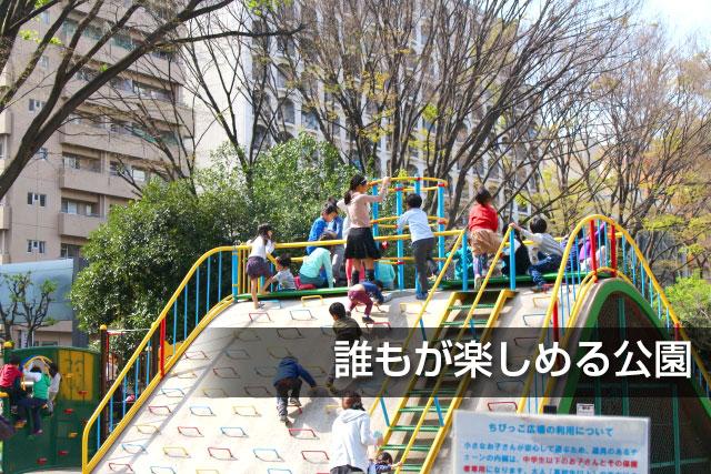 誰もが楽しめる公園