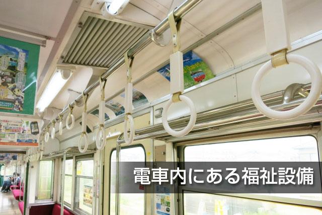 電車内にある福祉設備