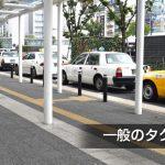 タクシーは「福祉タクシー」「介護タクシー」「ヘルパータクシー」を利用