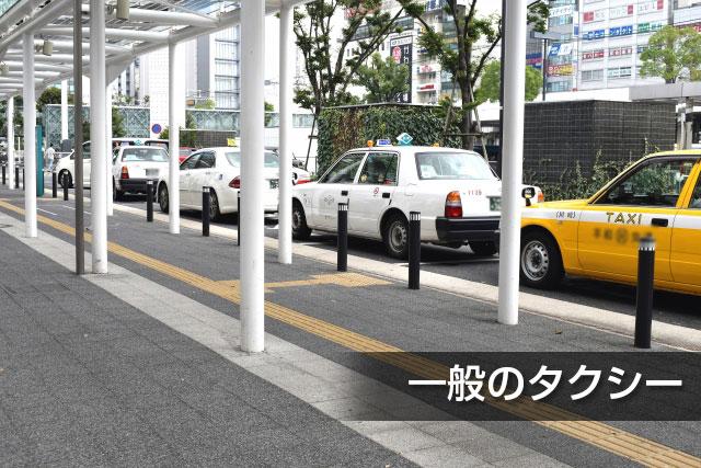 一般のタクシー