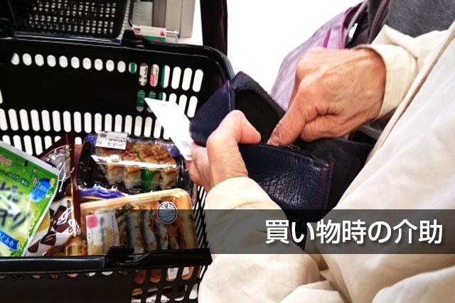 買い物時の介助