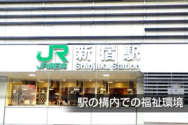 駅の構内での福祉環境