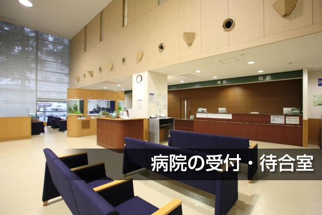 病院の受付・待合室