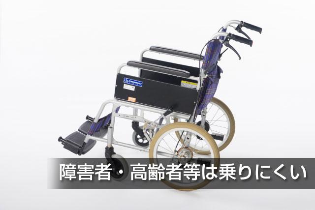 障害者・高齢者等は乗りにくい