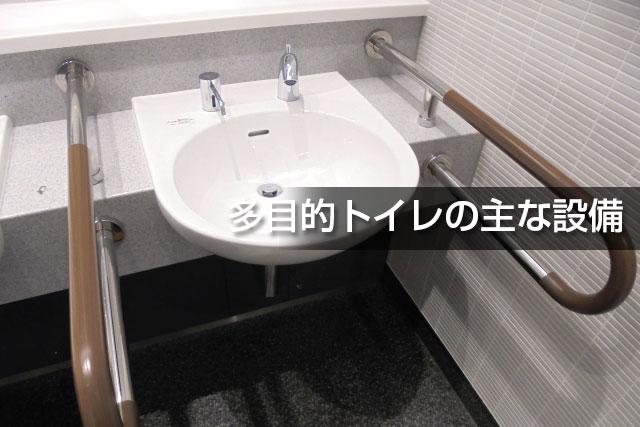 バリアフリー多目的トイレの主な設備