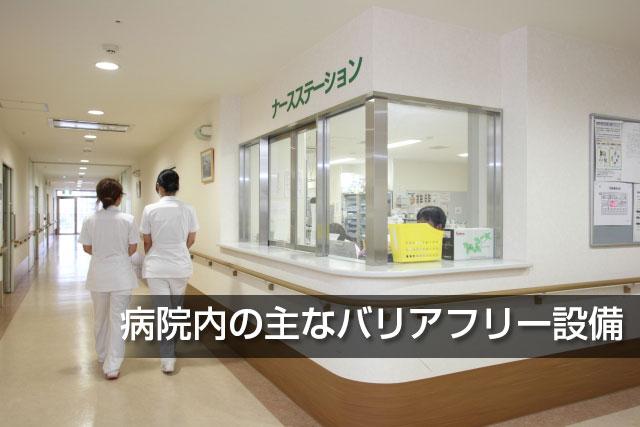 病院内の主なバリアフリー設備