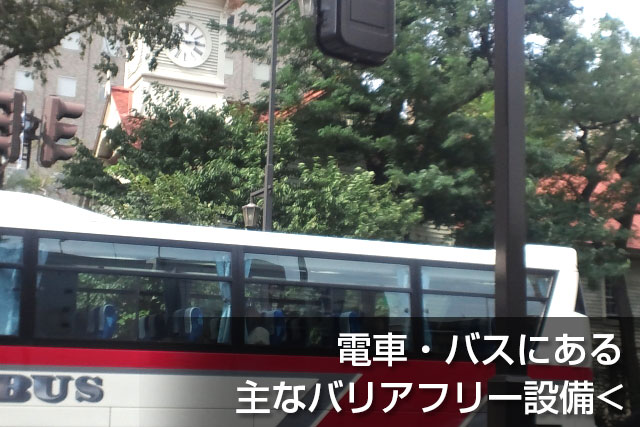 電車・バスにある主なバリアフリー設備