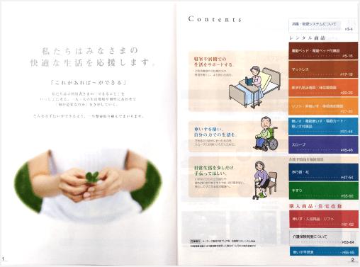 福祉用具カタログ(A4パンフレット)