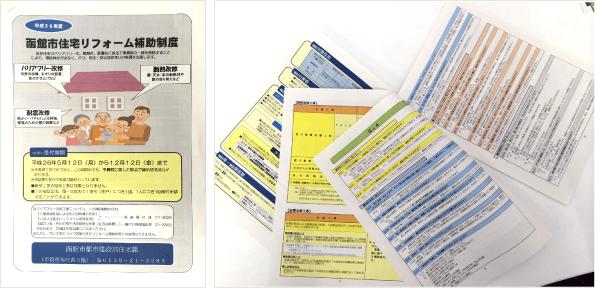 函館市住宅リフォーム補助制度(A4資料)