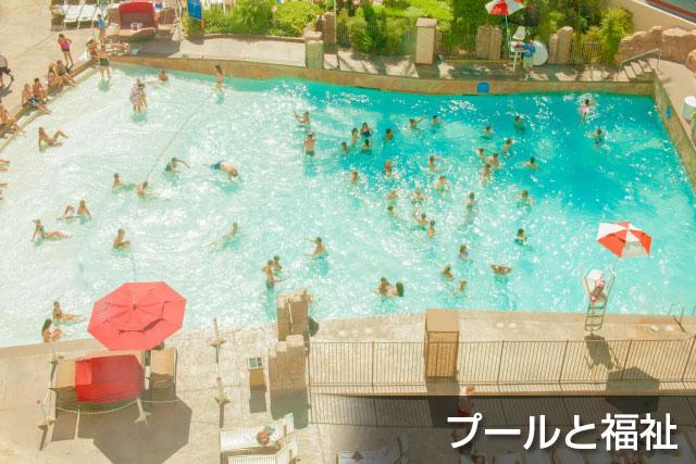 プールと福祉