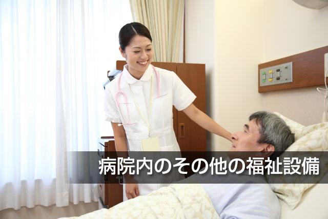 病院内のその他の福祉設備