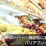 スーパー・商店街におけるバリアフリー設備