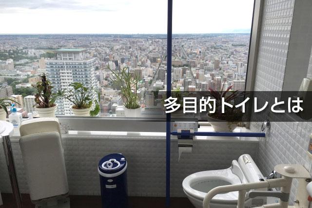 多目的トイレとは