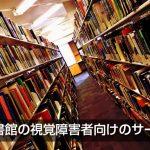 図書館のバリアフリー対策と様々なサービス