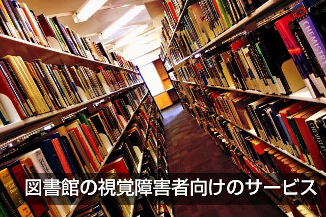 図書館の視覚障害者向けのサービス
