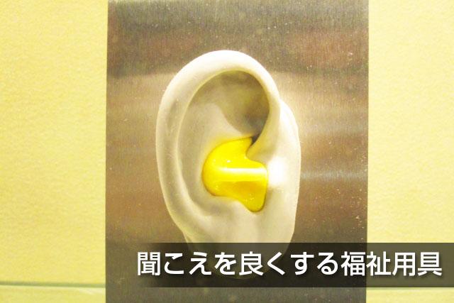 聞こえを良くする福祉用具