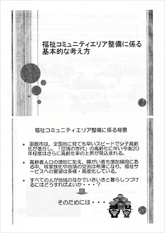 説明用資料(A4版、計8ページ)