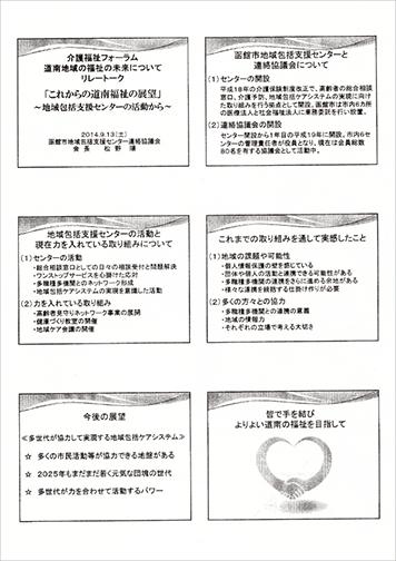 介護福祉キャッチコピーテロップ2(6コマ、A4 1枚)