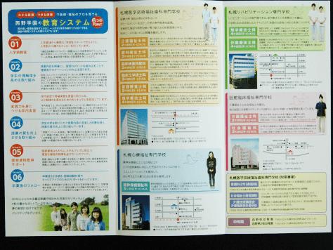 西野学園の学園案内書(3つ折り両面印刷)