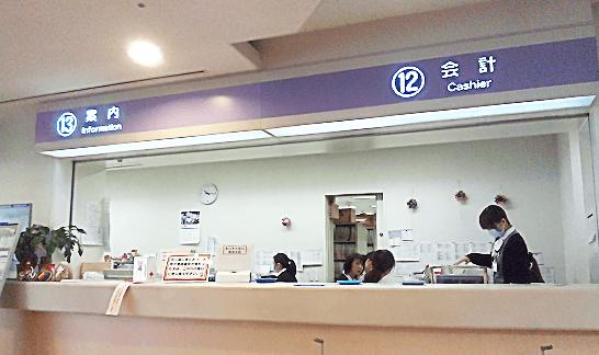 病院の会計