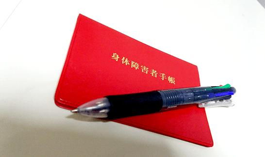 ボールペンと身体障害者手帳