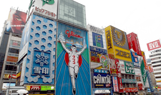大阪のグリコ