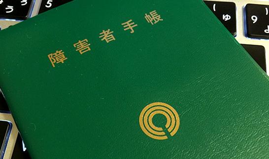 緑色の障害者手帳