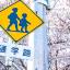 通学路の看板