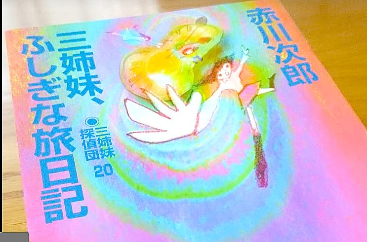 赤川次郎の小説